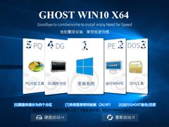 GHOST WIN10 X64 免激活专业版 V2017.03(64位)