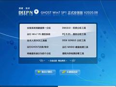 深度技术 GHOST WIN7 SP1 X64 正式安装版 V2020.08 (64位)