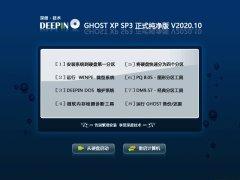 深度技术 GHOST XP SP3 正式纯净版 V2020.10